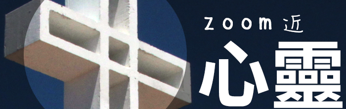 Zoom近心靈
