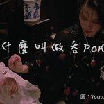 一文讀懂「吞Pok」「蛇王」的真意義!