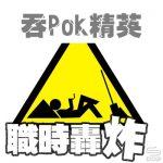 職時轟炸(04)- 吞Pok精英