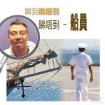 睇到睇唔到(04)- 船員