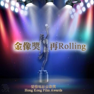 特備節目:金像獎再Rolling