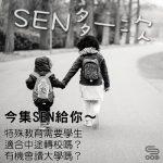 SEN多一次(03)- 今集SEN給你 ~特殊教育需要學生適合中途轉校嗎?有機會讀大學嗎?