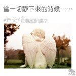 小天使,你知道嗎?(12)- 當一切靜下來的時候……