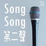 SongSong聲