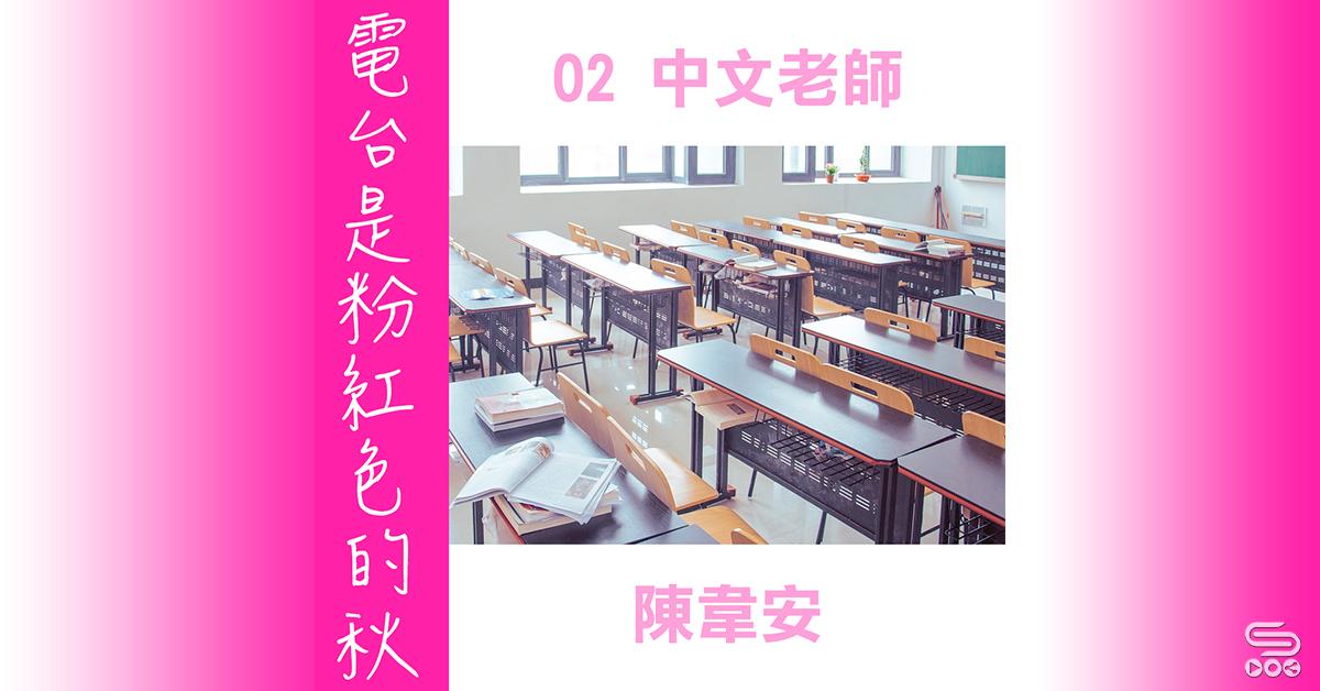 02 中文老師