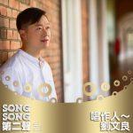 Song Song 第二聲(04)- 唱作歌手~劉文良 Gary