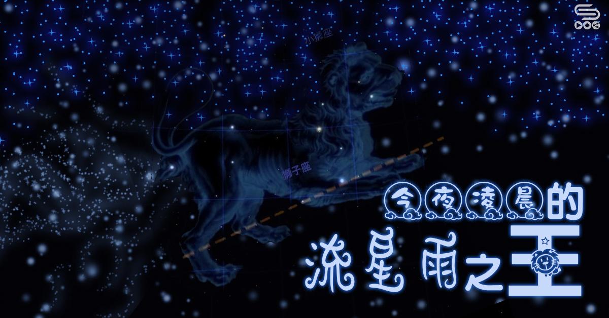 今夜凌晨的流星雨之王