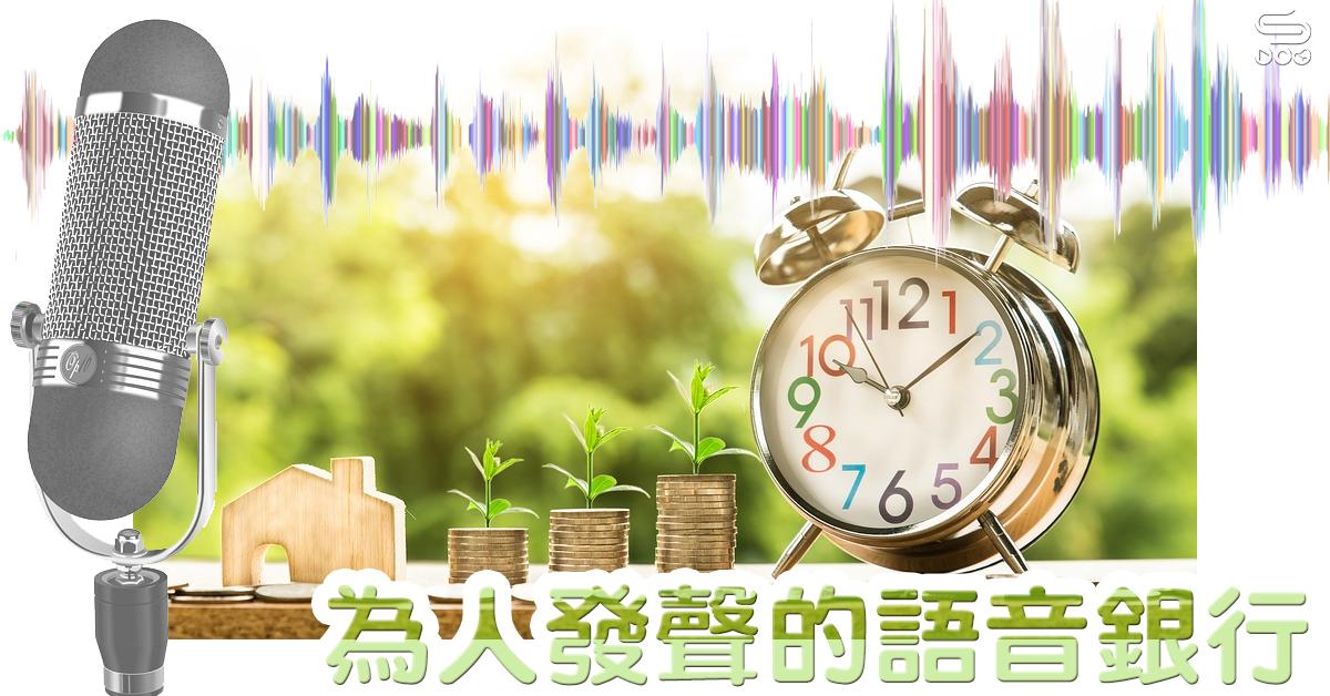 為人發聲的語音銀行