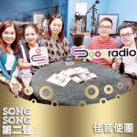 Song Song 第二聲(11)- 佳音使團