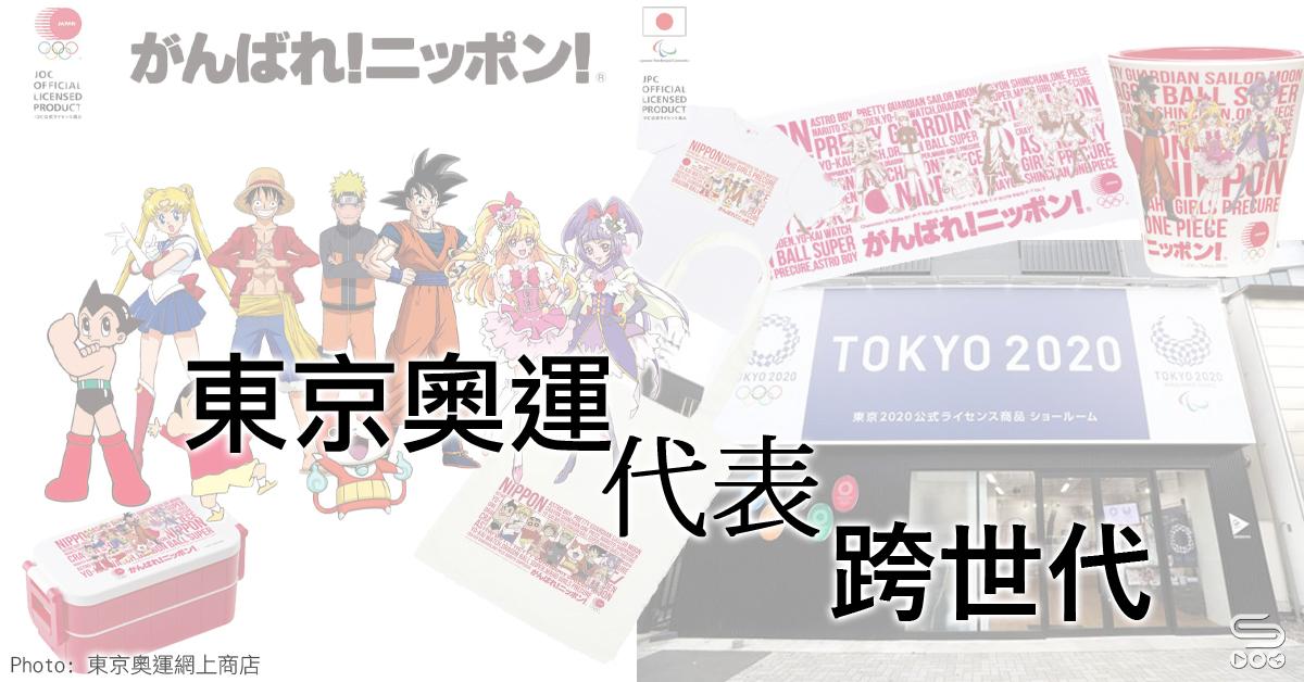 跨世代的東京奧運「代表」