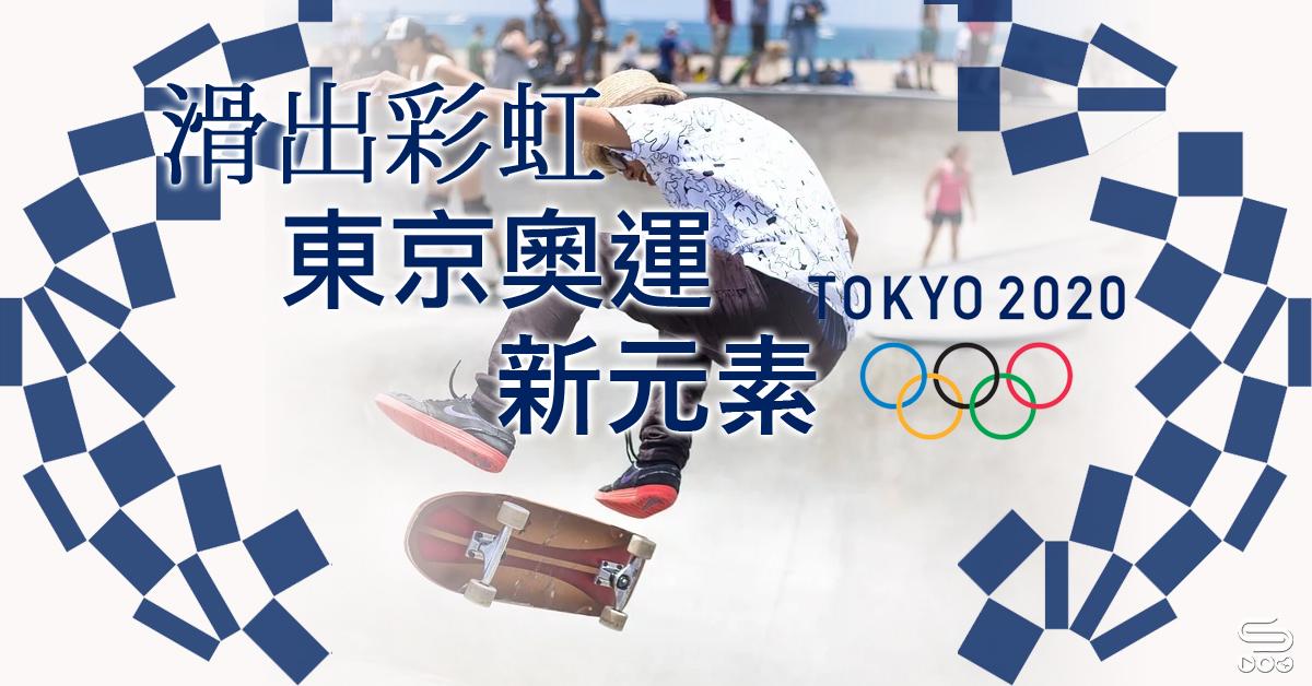 滑出彩虹——東京奧運新元素