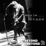 一聽Beyond 一世Beyond(03)- Seasons Lee …… 今天我好好