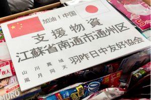 日本捐贈中國肺炎物資箱子上印的一句詩﹐引發網民討論。(圖:網上)