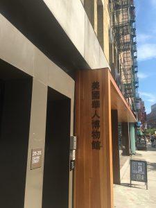 紐約美國華人博物館上月底發生大火