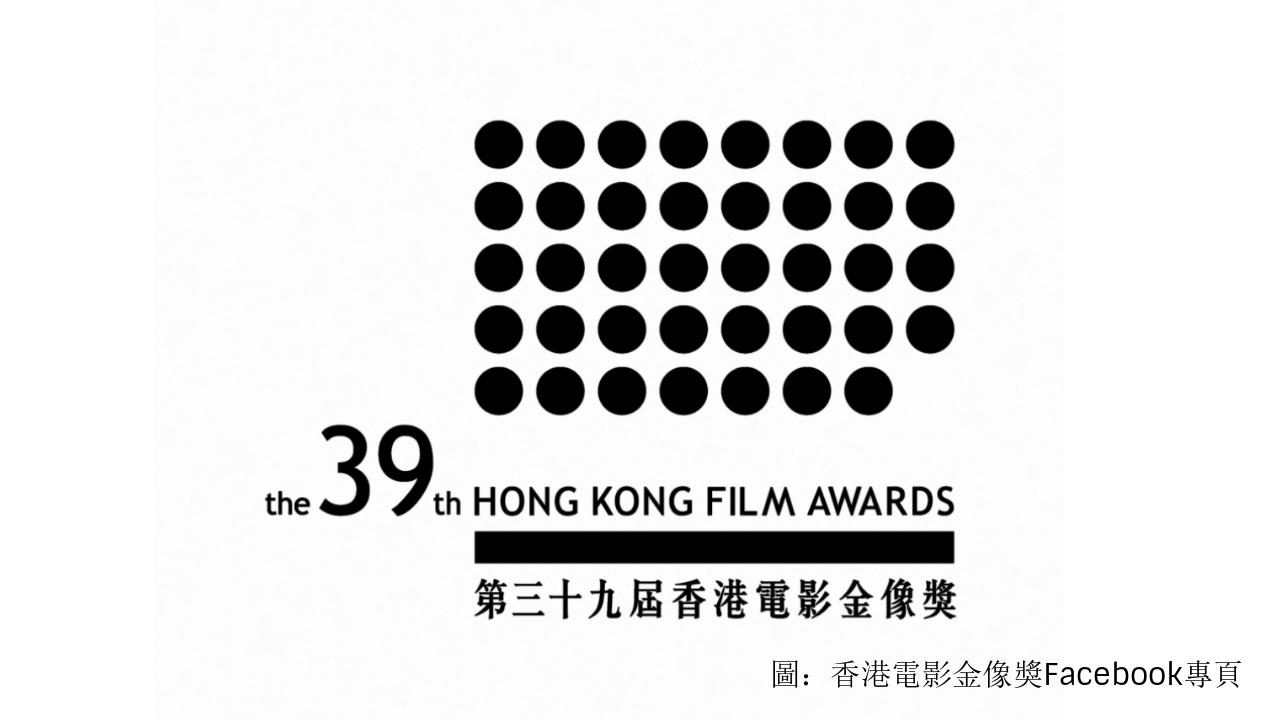 不日公映的香港電影金像獎頒獎禮