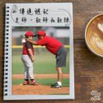 小傳道週記(14)- 老師、教師和教練