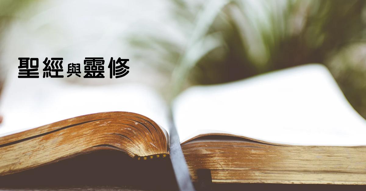 Soooradio聖經與靈修