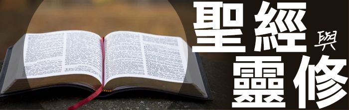 聖經與靈修