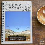 小傳道週記(26)- 撒馬利亞人的聖經和聖殿