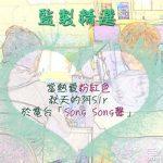 特備節目:監製精選(01) - 當熱愛粉紅色秋天的阿Sir於電台「Song Song 聲」