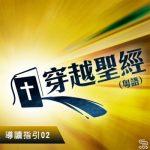 穿越聖經(002) - 導讀指引02