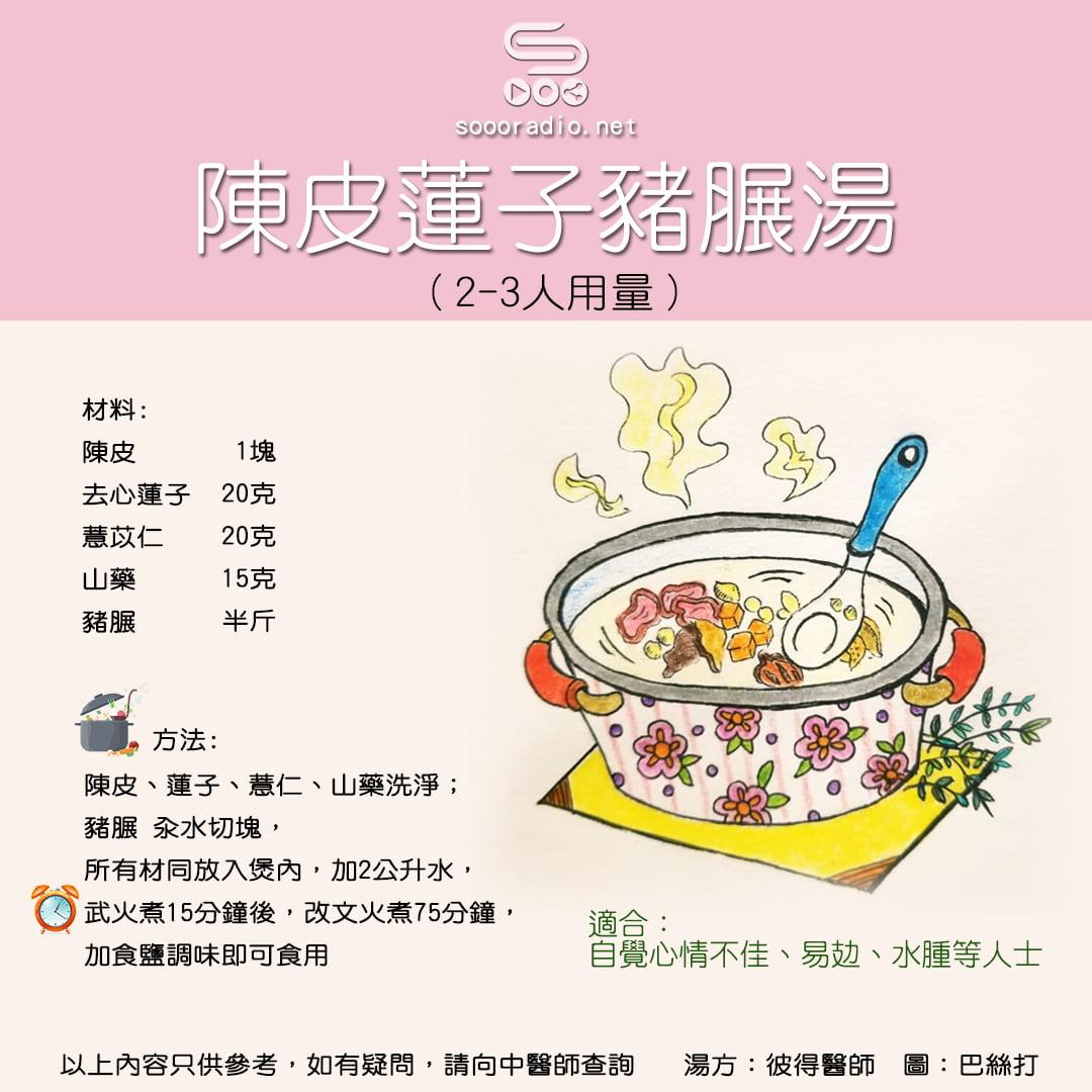 陳皮蓮子豬腱湯