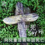 與生死SayHi(02)- 向兒童及青年談死亡