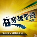 穿越聖經(009) - 〈創世記〉導讀指引02