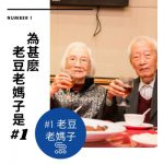 #1 老豆老媽子(01)- 為甚麽老豆老媽子是#1