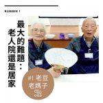 #1 老豆老媽子(05)- 最大的難題:老人院還是居家
