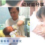 富爸爸 乖乖女(06)- 幼兒園分享