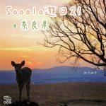 Sooolo遊日21(06)- 29號奈良縣