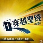 穿越聖經(074) - 〈馬太福音〉1章1-16節