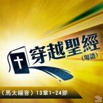 穿越聖經(093) - 〈馬太福音〉13章1-24節