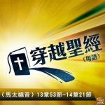 穿越聖經(095) - 〈馬太福音〉13章53節-14章21節