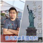 生與死@世界距離(03)- 曾兆榮@美國紐約 (上)