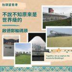 抬頭望香港(08)- 不說不知原來是世界級的 — 啟德郵輪碼頭