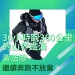 繼續奔跑不放棄(04)- 36小時跑360公里的山界鐵漢:黃浩聰