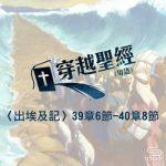 穿越聖經(150) - 〈出埃及記〉39章6節-40章8節