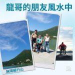 無障礙行山(09)- 龍哥的朋友風水中