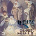 穿越聖經(239) - 〈路加福音〉16章19-31節