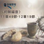 穿越聖經(294) - 〈約翰福音〉11章49節-12章19節