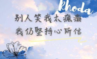 soooradio學做女人Chapter II(13)- 別人笑我太瘋癲,我仍堅持心所信 聖經中的女人