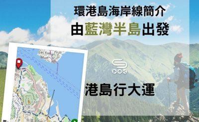 soooradio港島行大運(01)-環港島海岸線簡介,由藍灣半島出發。