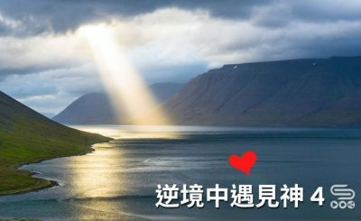 soooradio逆境中遇見神4(01)-逆境中不倒的教會