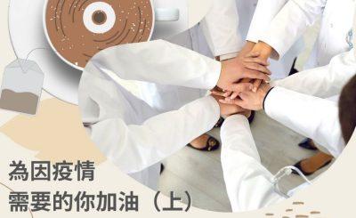 soooradio飲杯奶茶聽首歌(01)-為因疫情需要的你加油(上)