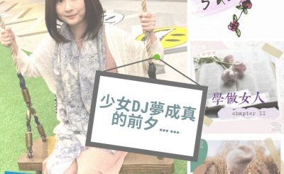 soooradio全民做聲(02)- 少女DJ夢成真的前夕……