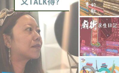 soooradio全民做聲(03)- 演得唱得又Talk得?