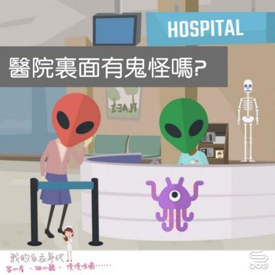 我的白衣年代(04)- 醫院裏面有鬼怪嗎?