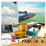 soooradio抬頭望香港2(04)- 屯門 環保先峰 — T PARK 源 。區